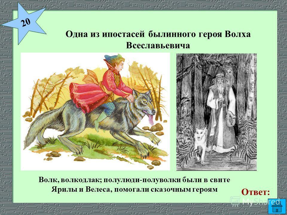Слепая пограничница - волшебница Баба Яга живет на границе миров, она хозяйка лесных зверей и мира мертвых. 10 Ответ: