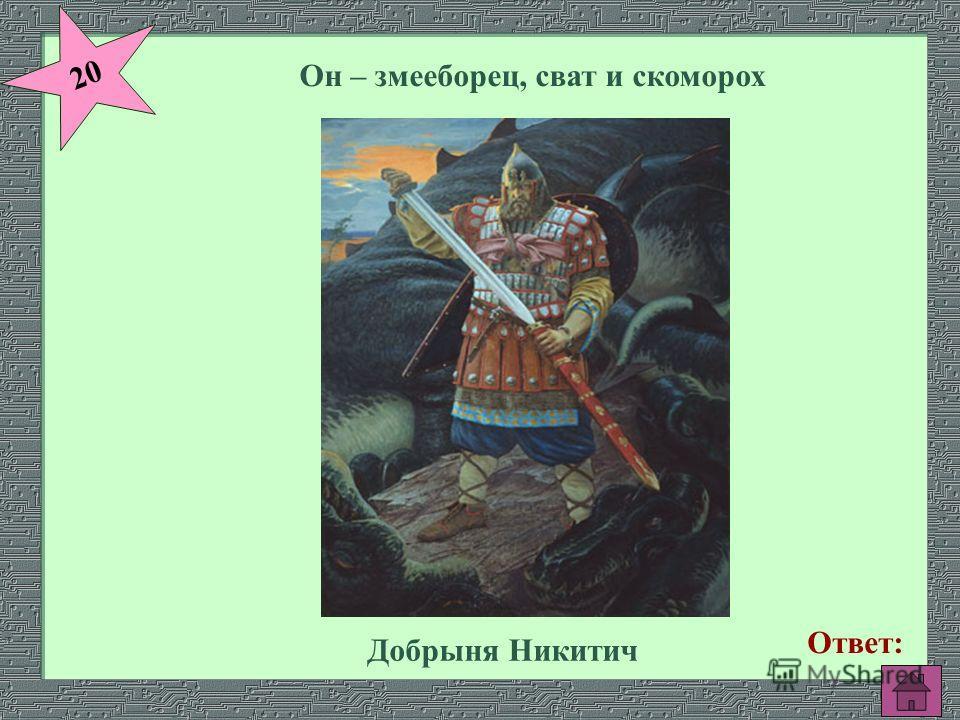 Воин – богатырь причислен православной церковью к лику святых 10 Илья Муромец Ответ: