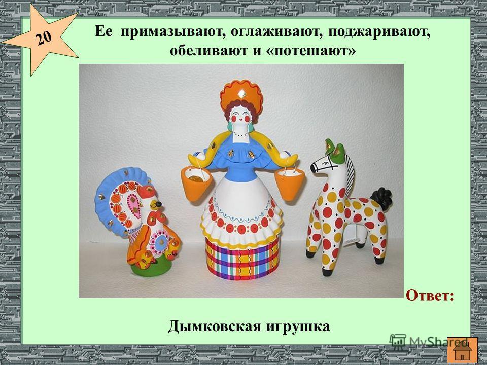 10 Впервые промысел упоминается в завещании Ивана Калиты в 1328г., глины поставляли для аптекарских и алхимических сосудов. Гжель Ответ: