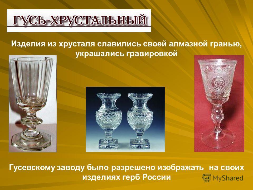 Гусь-Хрустальный тем живёт, что стекло хрустально льёт, стеклянную посуду для честного люда.