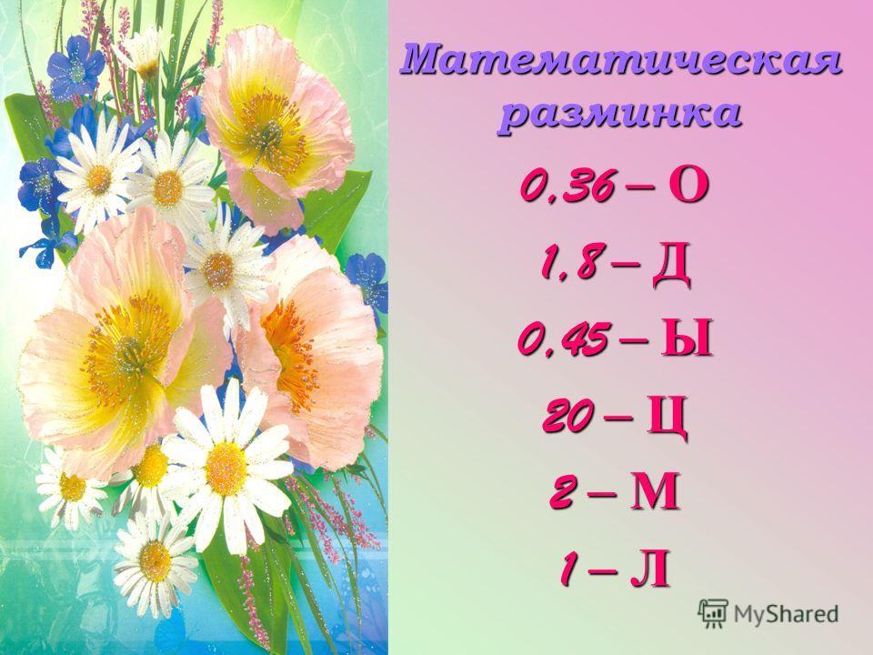 Математическая разминка 0,36 – О 1,8 – Д 0,45 – Ы 20 – Ц 2 – М 1 – Л