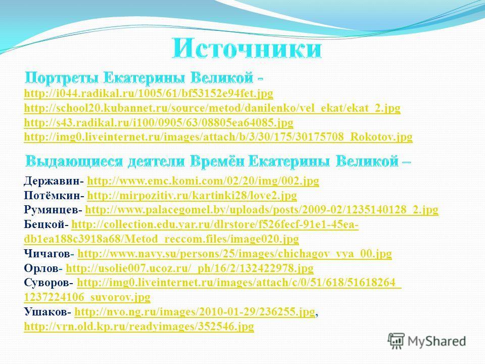 http://i044.radikal.ru/1005/61/bf53152e94fet.jpg http://school20.kubannet.ru/source/metod/danilenko/vel_ekat/ekat_2.jpg http://s43.radikal.ru/i100/0905/63/08805ea64085.jpg http://img0.liveinternet.ru/images/attach/b/3/30/175/30175708_Rokotov.jpg Держ