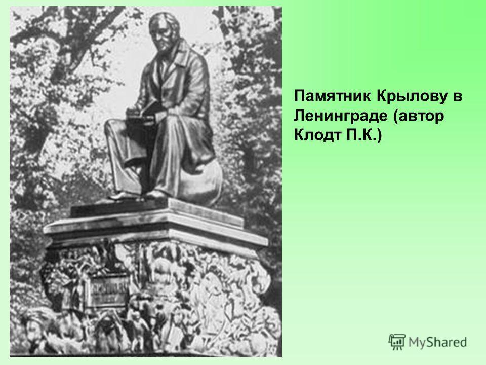 Памятник Крылову в Ленинграде (автор Клодт П.К.)
