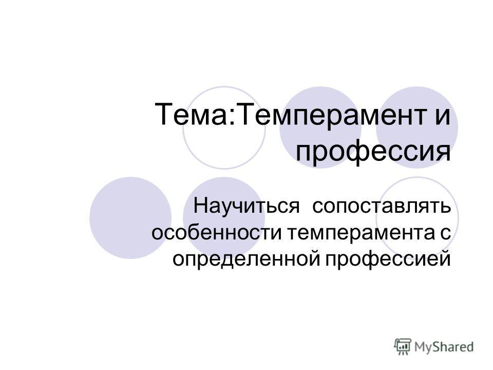 Тема:Темперамент и профессия Научиться сопоставлять особенности темперамента с определенной профессией