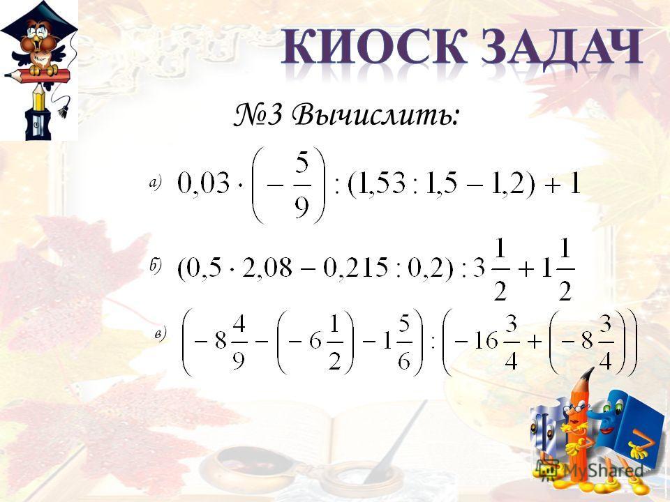 3 Вычислить: а) б) в)