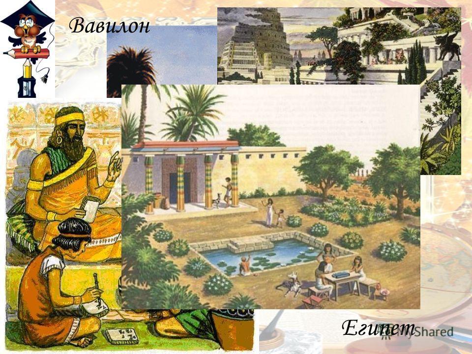 Вавилон Египет