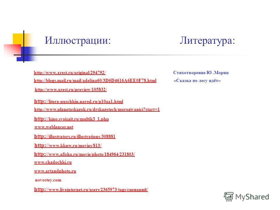 Иллюстрации: Литература: http://www.xrest.ru/original/294792/ Стихотворение Ю.Морицhttp://www.xrest.ru/original/294792/ http://blogs.mail.ru/mail/adelina60/3D6D4616A6EE0F78.html «Сказка по лесу идёт»http://blogs.mail.ru/mail/adelina60/3D6D4616A6EE0F7