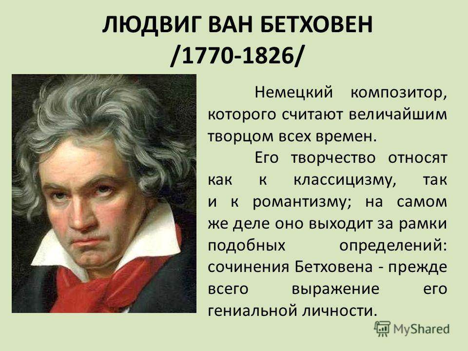 Доклад на тему мой любимый композитор бетховен 5514