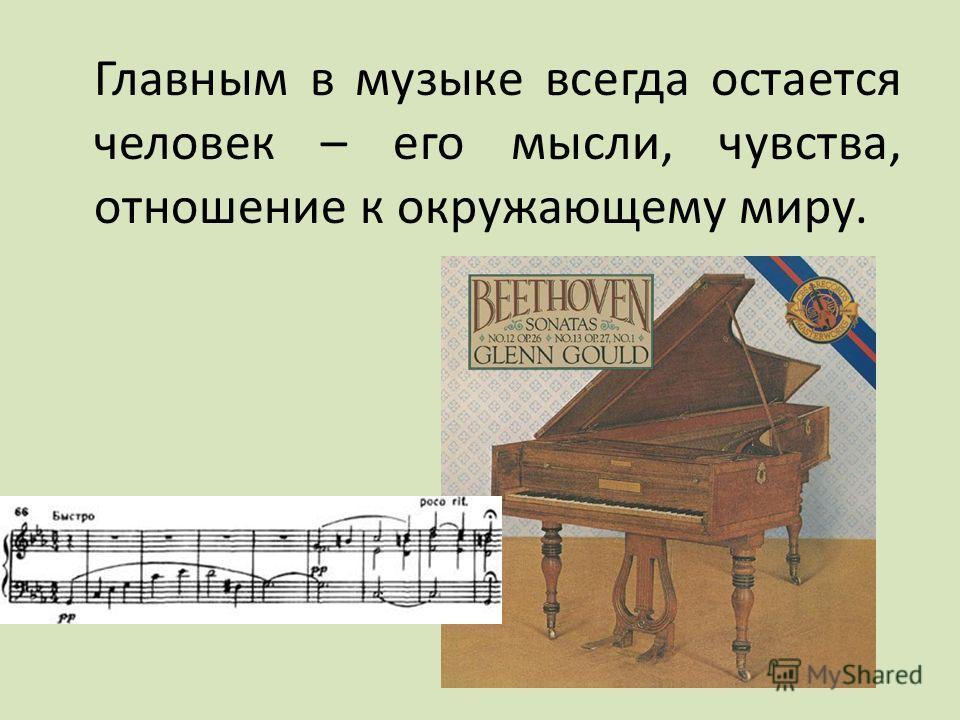 Главным в музыке всегда остается человек – его мысли, чувства, отношение к окружающему миру.