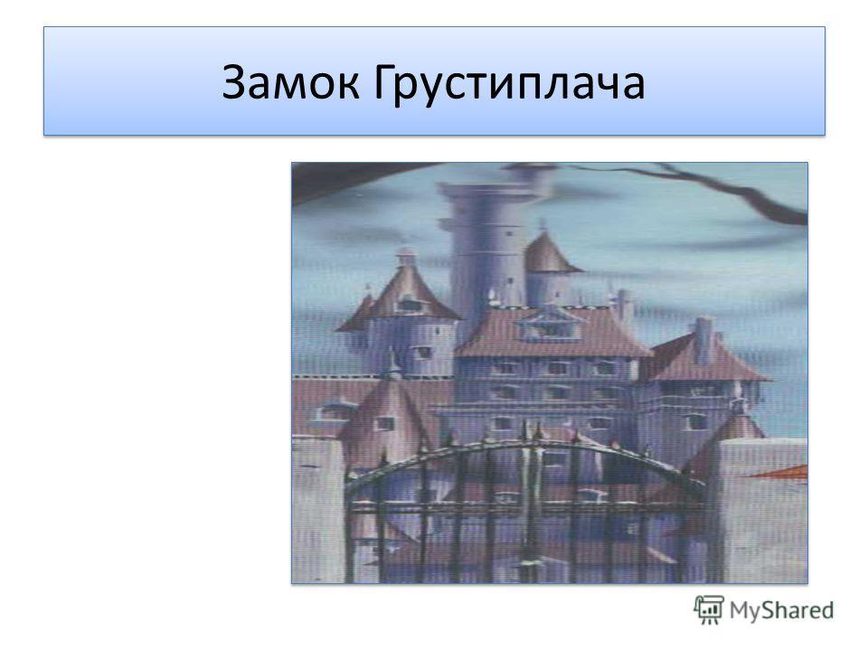 Замок Грустиплача