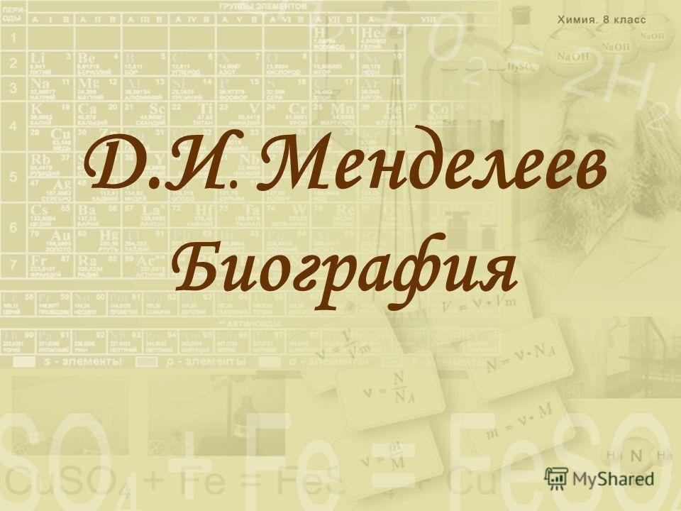 Д.И. Менделеев Биография