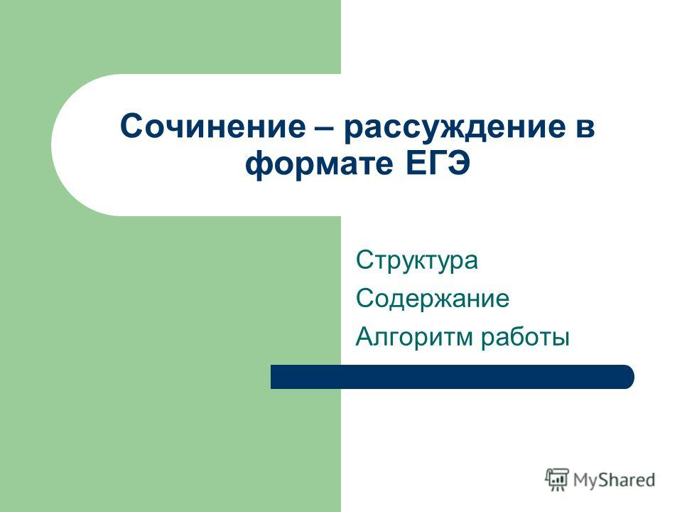 Презентация онлайн без регистрации на русском языке