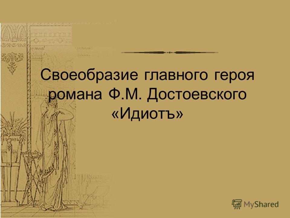 Своеобразие главного героя романа Ф.М. Достоевского «Идиотъ»
