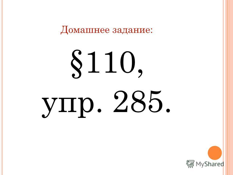 Домашнее задание: §110, упр. 285.