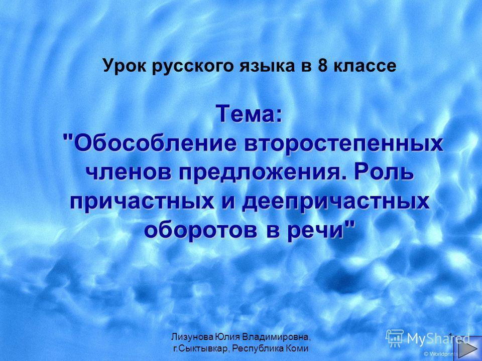 Лизунова Юлия Владимировна, г.Сыктывкар, Республика Коми 1 Тема: