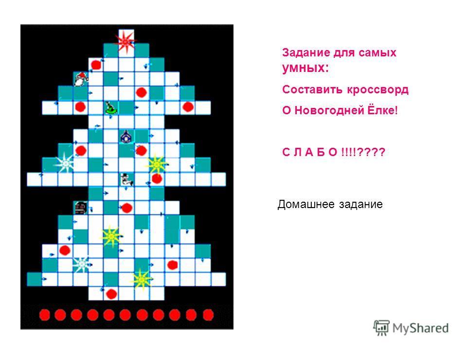 Задание для самых умных: Составить кроссворд О Новогодней Ёлке! С Л А Б О !!!!???? Домашнее задание