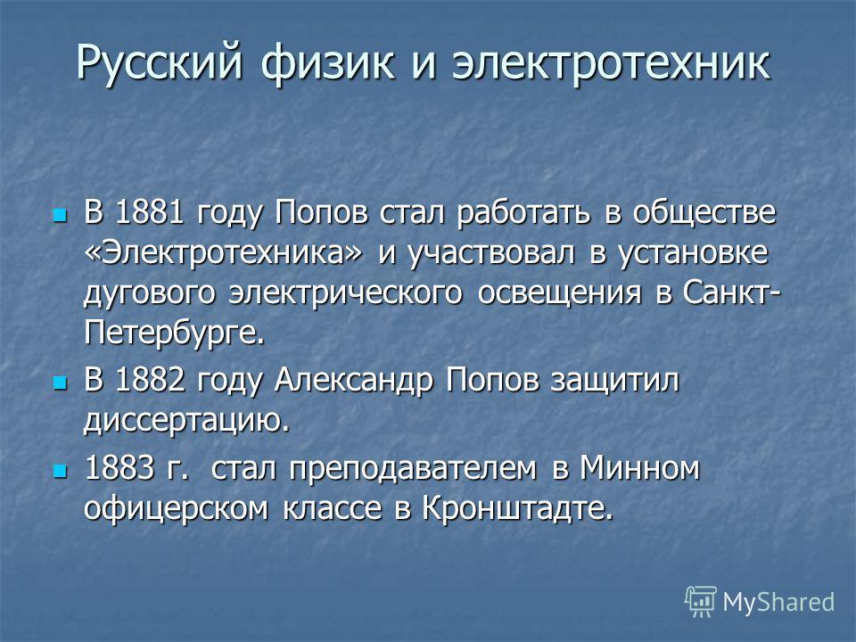 В 1881 году Попов стал работать в обществе «Электротехника» и участвовал в установке дугового электрического освещения в Санкт- Петербурге. В 1881 году Попов стал работать в обществе «Электротехника» и участвовал в установке дугового электрического о
