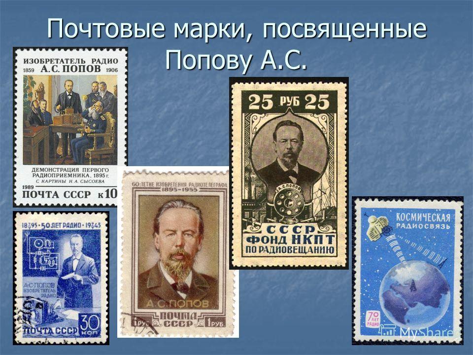 Почтовые марки, посвященные Попову А.С.