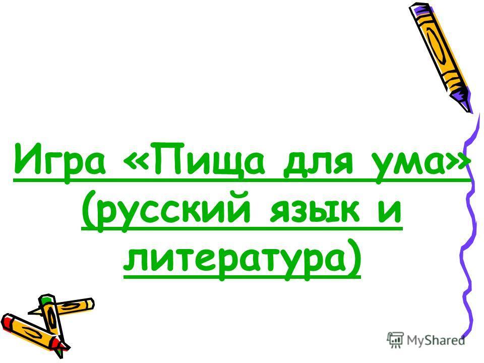 Игра «Пища для ума» (русский язык и литература)