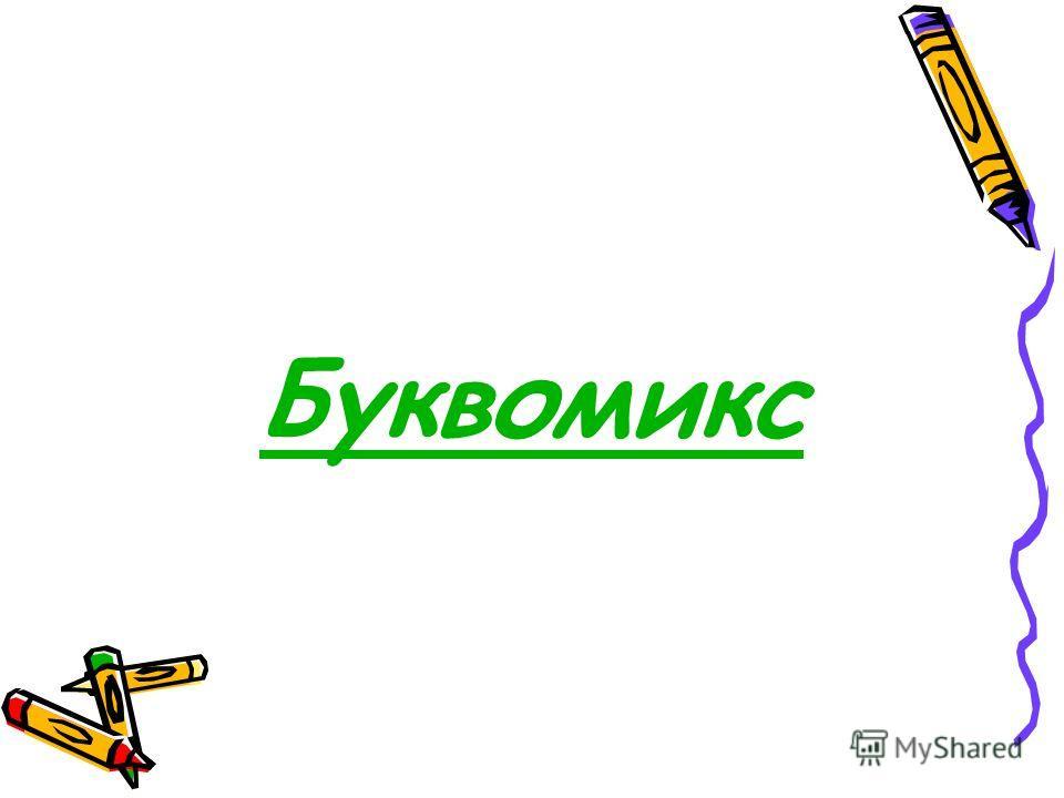 Буквомикс