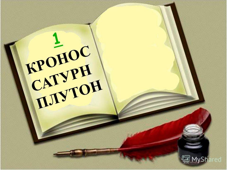 КРОНОС САТУРН ПЛУТОН 1