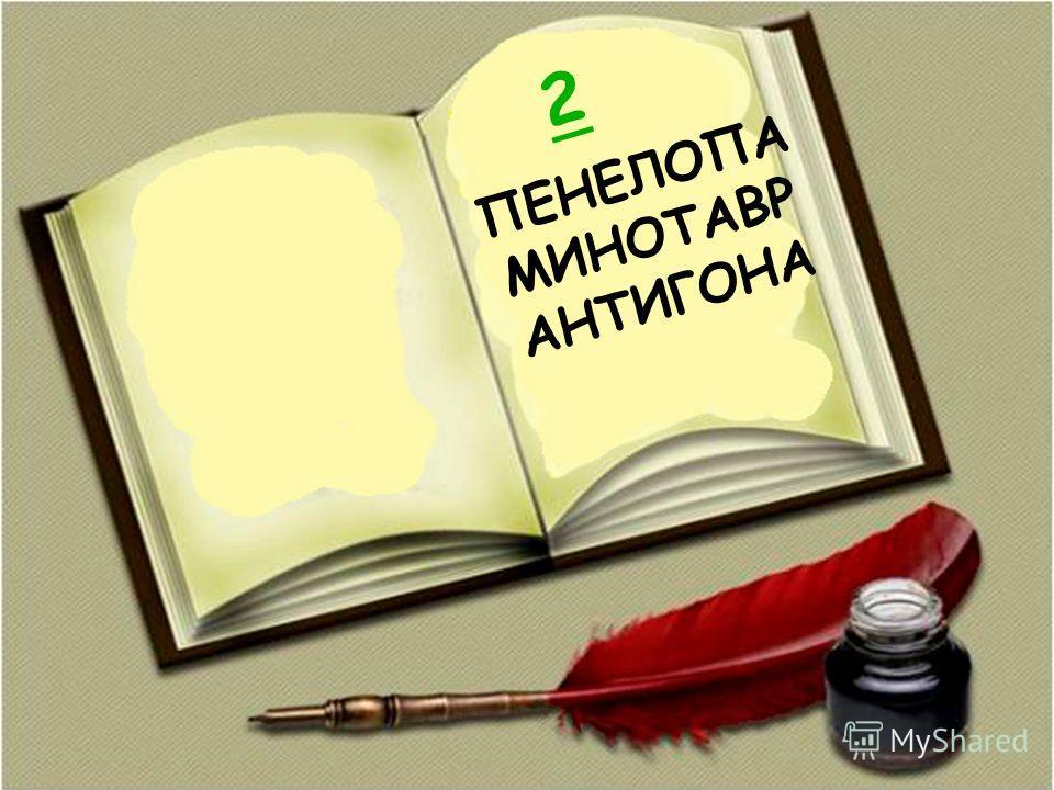 2 ПЕНЕЛОПА МИНОТАВР АНТИГОНА