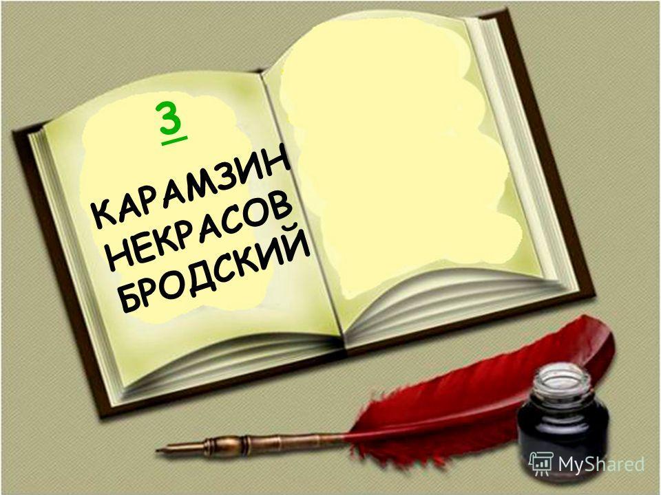 3 КАРАМЗИН НЕКРАСОВ БРОДСКИЙ
