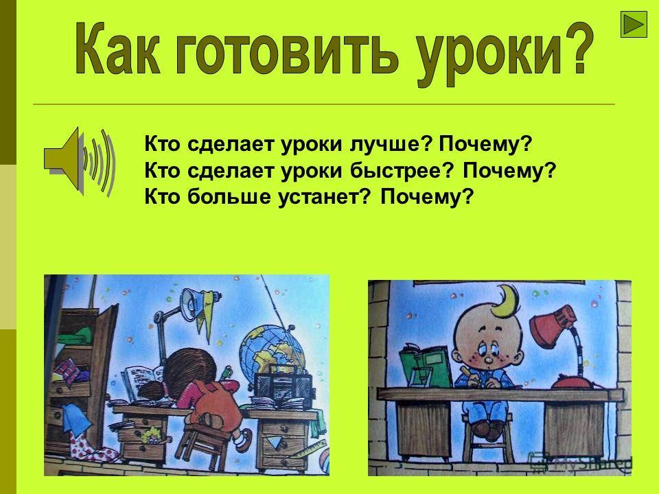 Кто сделает уроки лучше? Почему? Кто сделает уроки быстрее? Почему? Кто больше устанет? Почему?