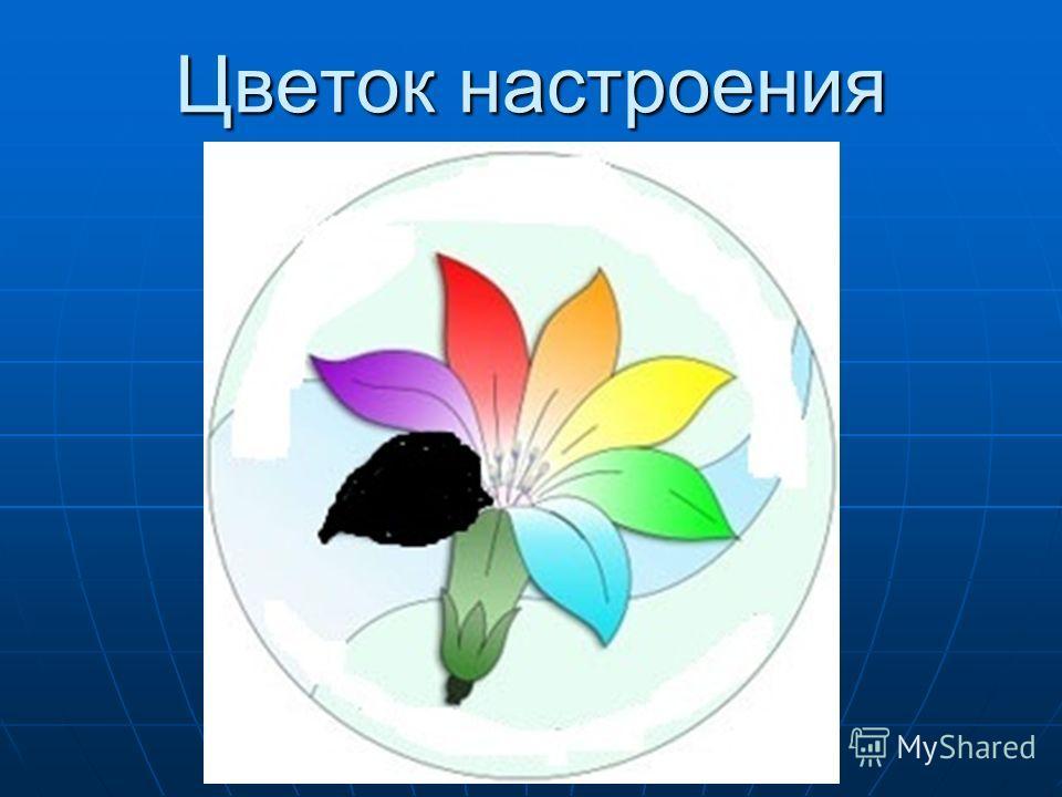 Цветок настроения