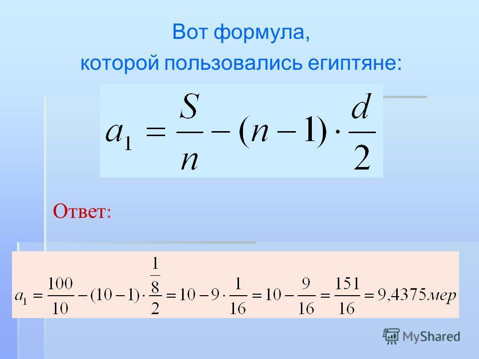 Вот формула, которой пользовались египтяне: Ответ :
