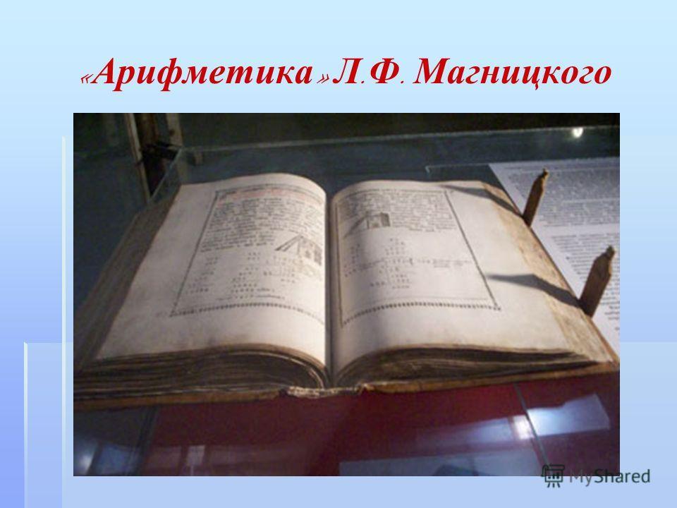 « Арифметика » Л. Ф. Магницкого