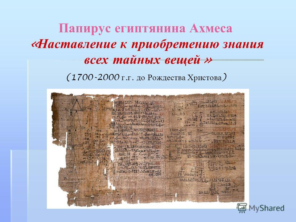 Папирус египтянина Ахмеса « Наставление к приобретению знания всех тайных вещей » (1700-2000 г. г. до Рождества Христова )