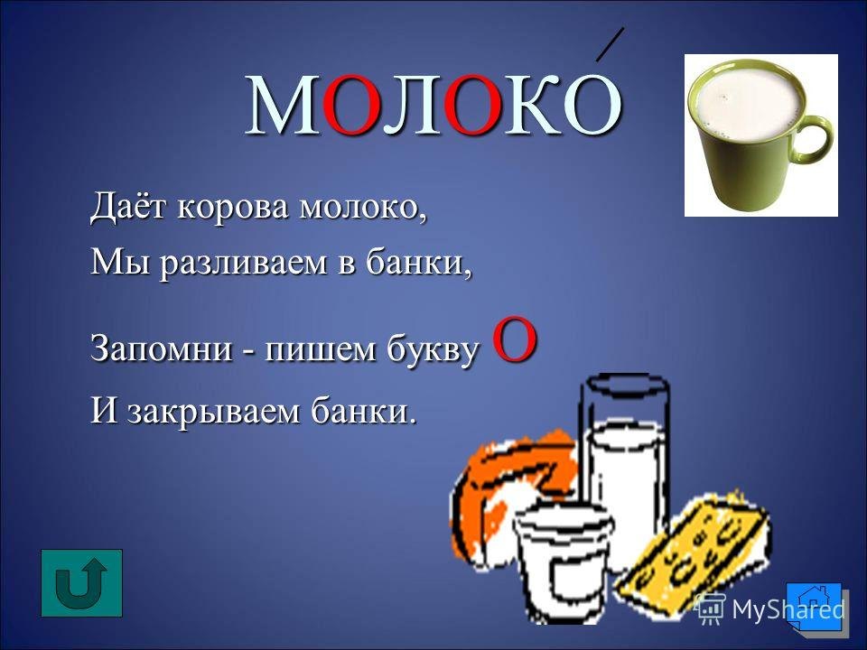 МОЛОКО Даёт корова молоко, Мы разливаем в банки, Запомни - пишем букву О И закрываем банки.
