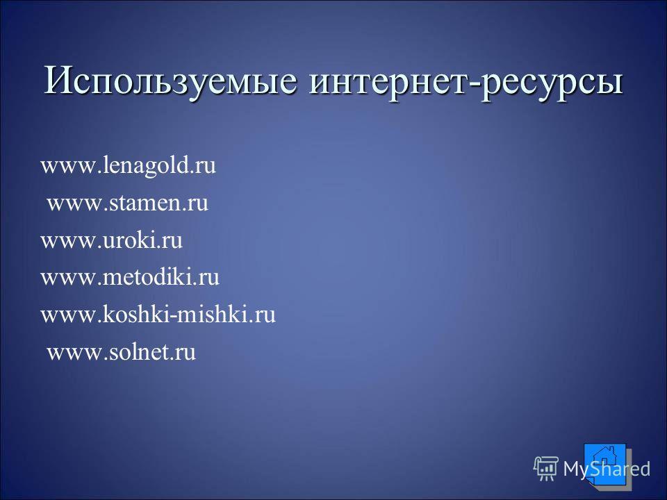 Используемые интернет-ресурсы www.lenagold.ru www.stamen.ru www.uroki.ru www.metodiki.ru www.koshki-mishki.ru www.solnet.ru