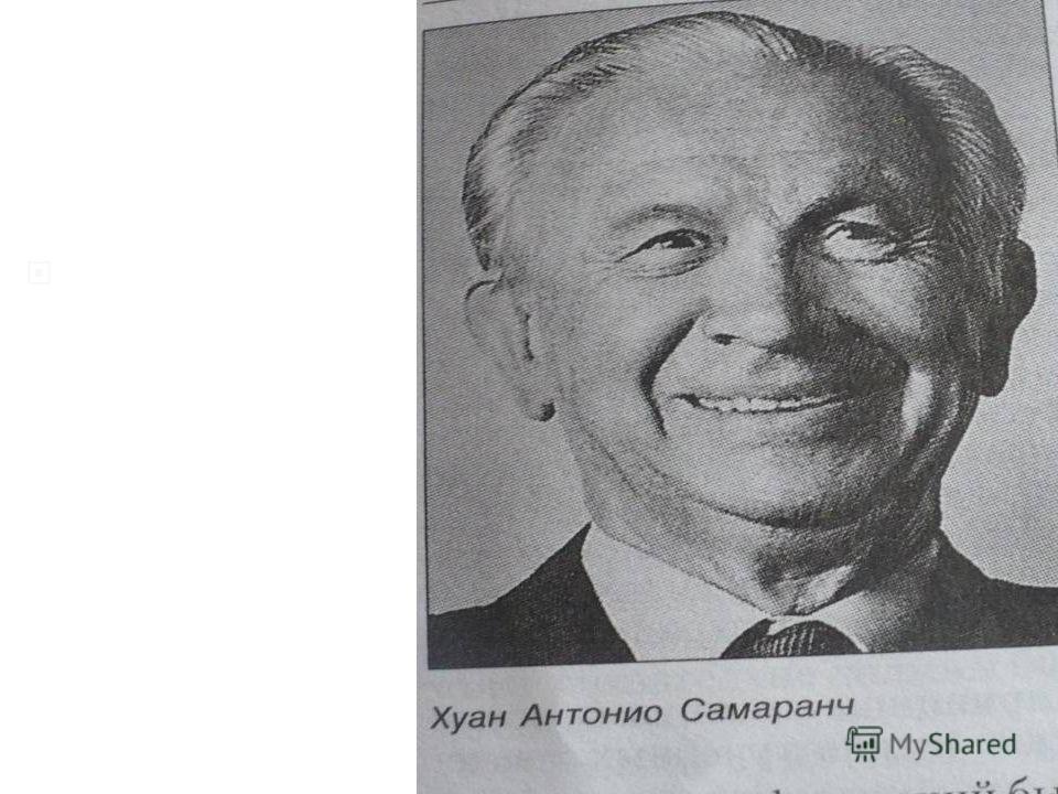 Хозяин Олимпа Это был отличный руководитель, который служил делу 20 лет.