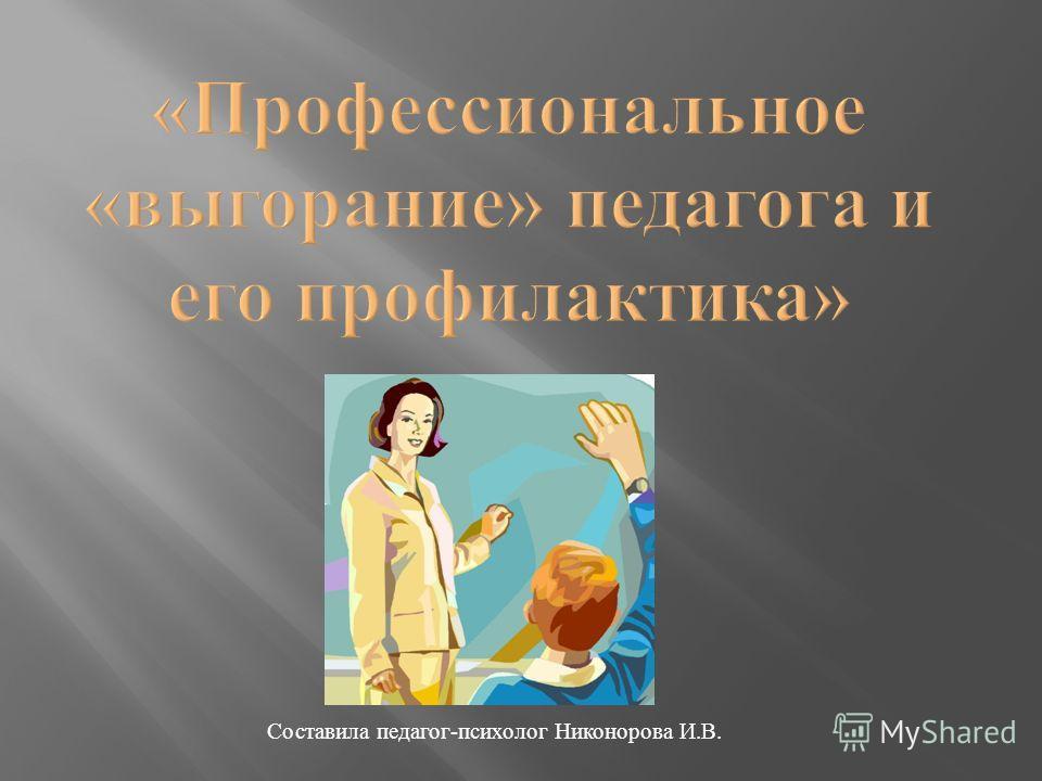 Составила педагог - психолог Никонорова И. В.