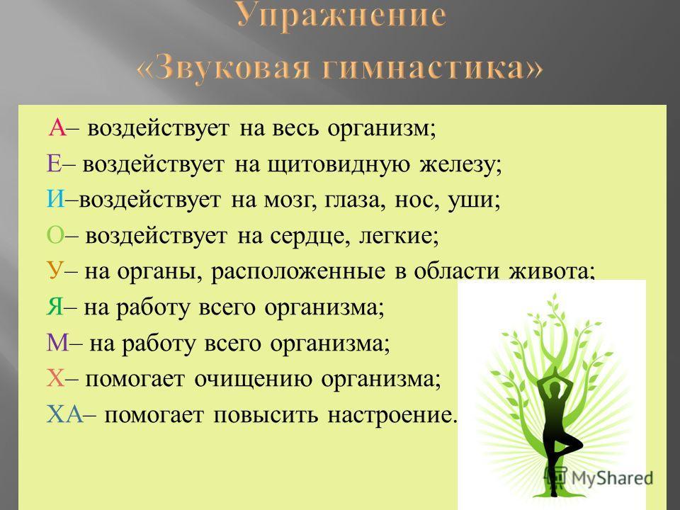 А – воздействует на весь организм ; Е – воздействует на щитовидную железу ; И – воздействует на мозг, глаза, нос, уши ; О – воздействует на сердце, легкие ; У – на органы, расположенные в области живота ; Я – на работу всего организма ; М – на работу