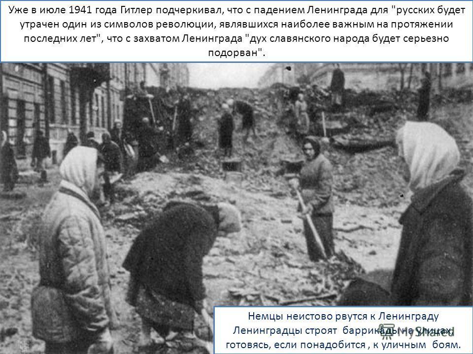 Блокада Ленинграда Уже в июле 1941 года Гитлер подчеркивал, что с падением Ленинграда для