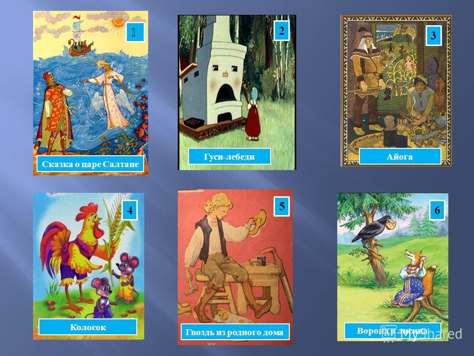 Сказка о царе Салтане Гуси - лебеди 2 Айога 3 Колосок 4 Гвоздь из родного дома 5 Ворона и лисица 6