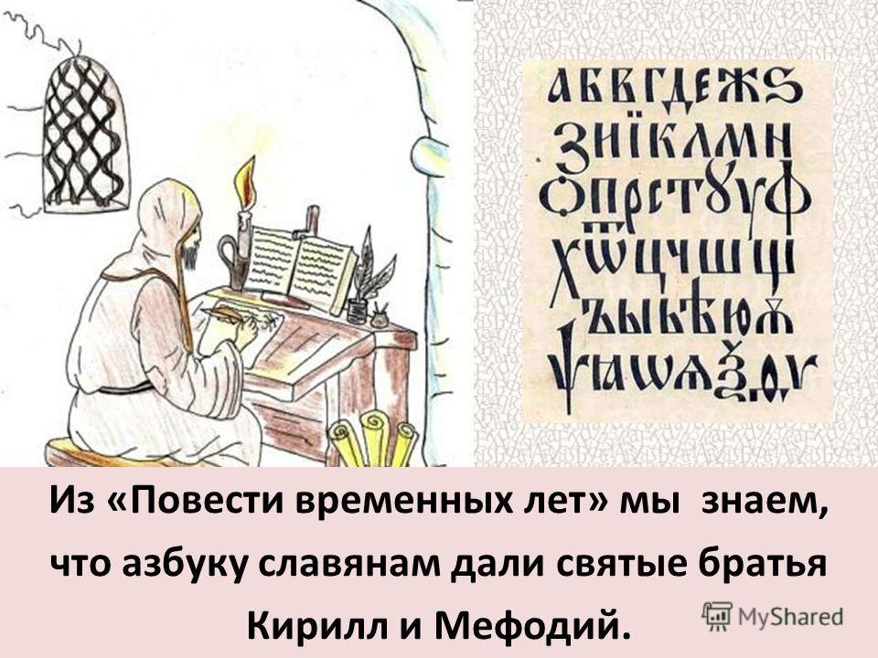Из «Повести временных лет» мы знаем, что азбуку славянам дали святые братья Кирилл и Мефодий.
