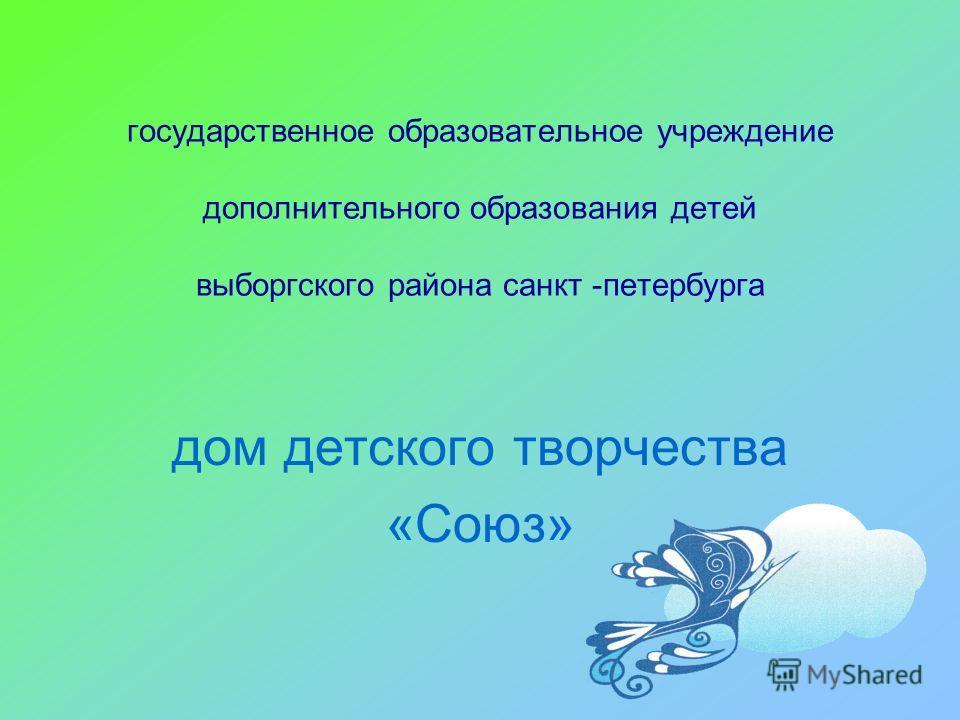 государственное образовательное учреждение дополнительного образования детей выборгского района санкт -петербурга дом детского творчества «Союз»