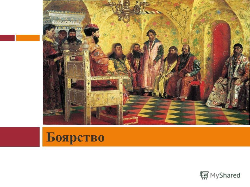 Вставка рисунка Боярство