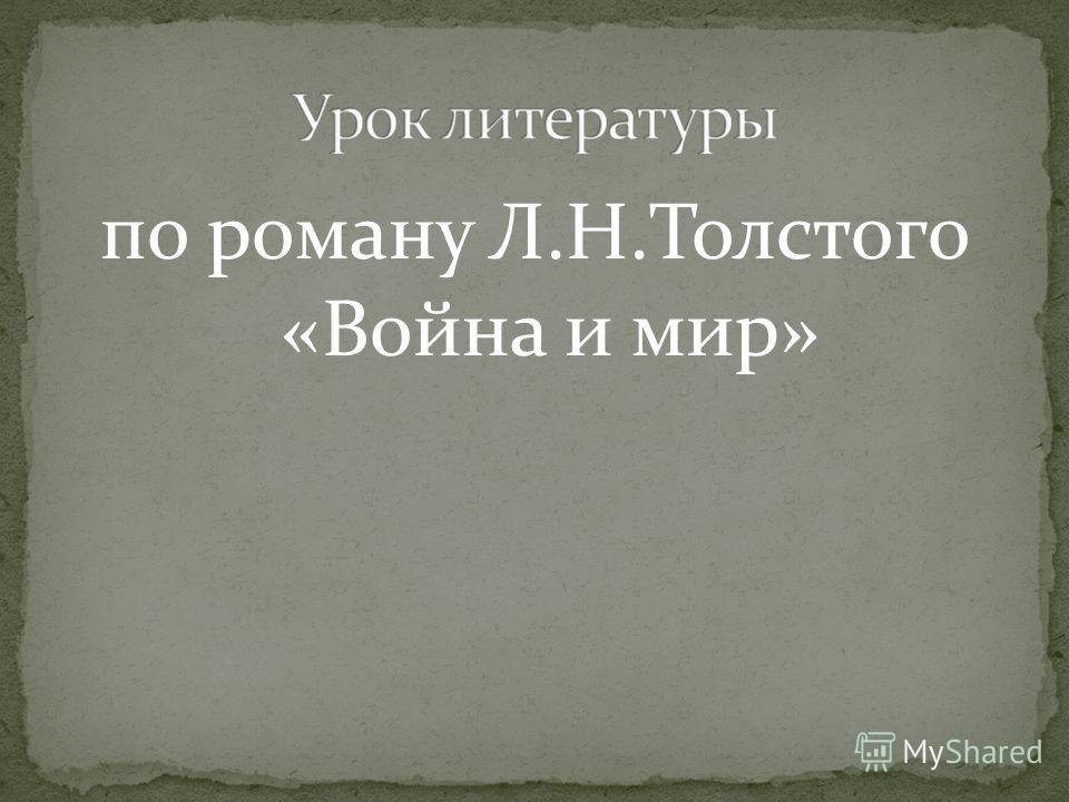 по роману Л.Н.Толстого «Война и мир»
