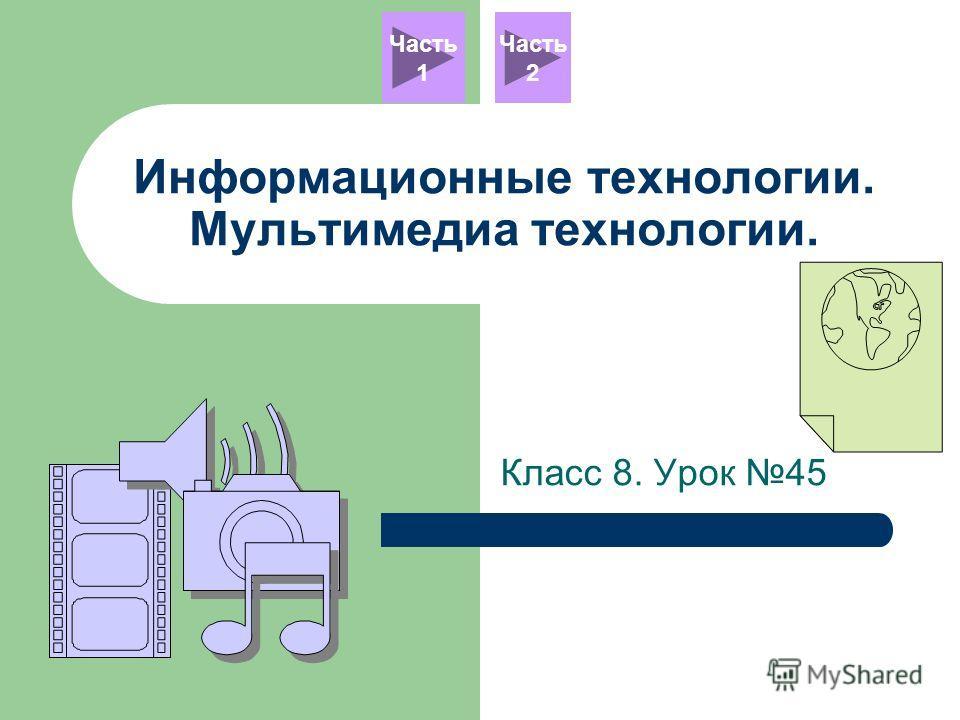 Информационные технологии. Мультимедиа технологии. Класс 8. Урок 45 Часть 1 Часть 2