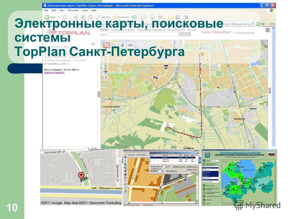 10 Электронные карты, поисковые системы TopPlan Санкт-Петербурга
