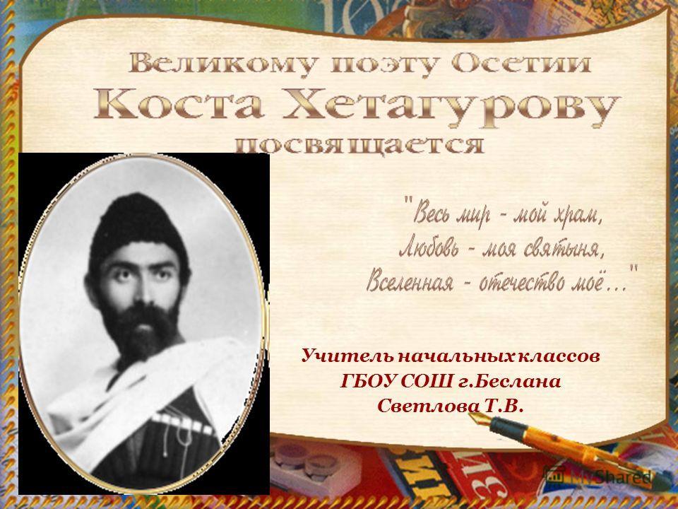Учитель начальных классов ГБОУ СОШ г.Беслана Светлова Т.В.