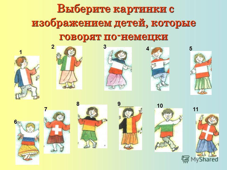 Выберите картинки с изображением детей, которые говорят по-немецки 1 23 45 6 7 89 10 11
