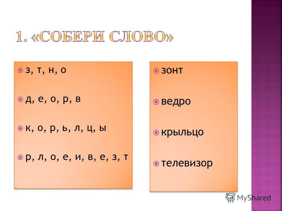 з, т, н, о д, е, о, р, в к, о, р, ь, л, ц, ы р, л, о, е, и, в, е, з, т з, т, н, о д, е, о, р, в к, о, р, ь, л, ц, ы р, л, о, е, и, в, е, з, т зонт ведро крыльцо телевизор зонт ведро крыльцо телевизор