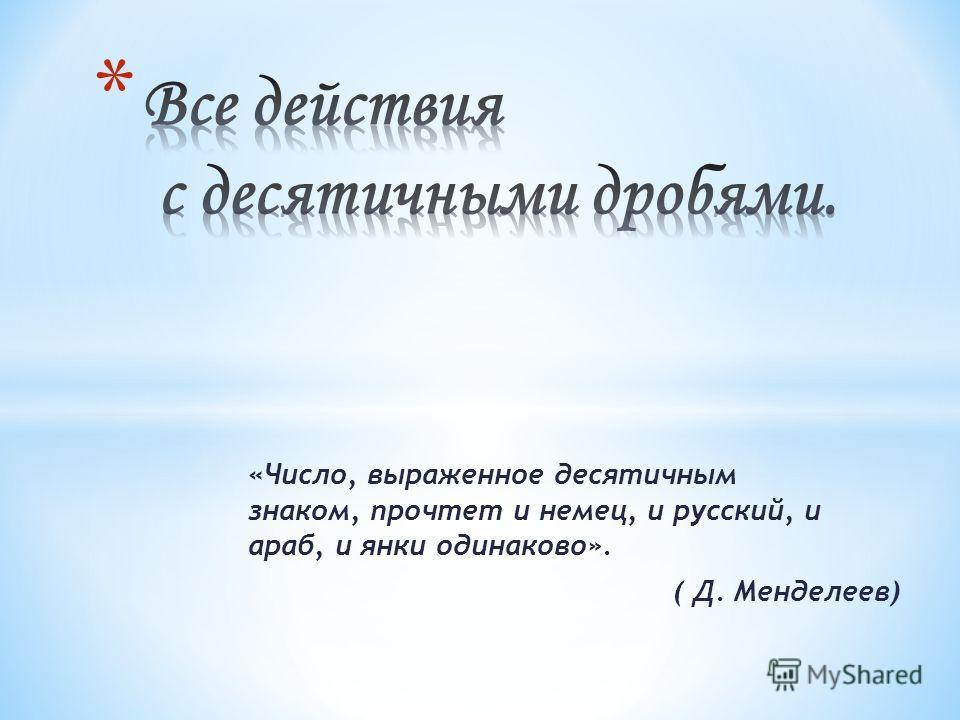 Презентацию подготовила учитель I кв. категории МКОУ «Краснооктябрьская СОШ» Щукина Е. Н.