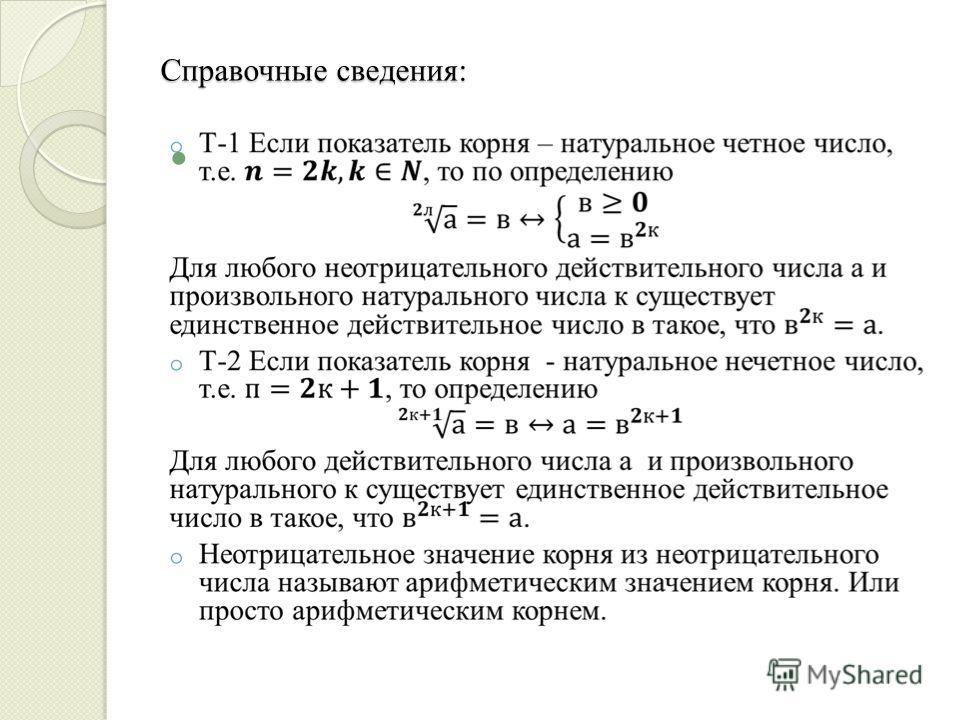 Справочные сведения: